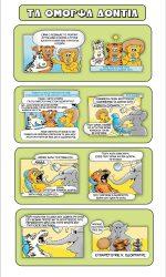 Κόμικ Παιδοδοντίατρος Θεσσαλονίκη